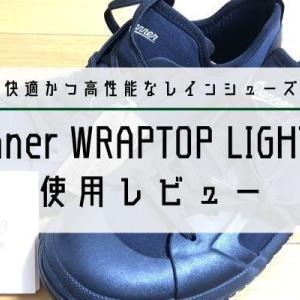Danner (ダナー) のレインシューズ「WRAPTOP LIGHT3」を購入!サイズ感・使用感など【口コミ評価】