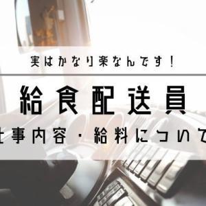【体験談】給食配送の仕事はかなり楽!ドライバー未経験でもできる!