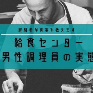 給食センターで男性が調理師として働くのはあり?【経験談あり】