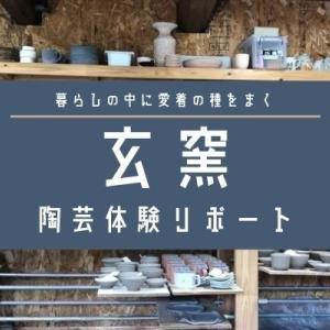 【熊本植木】陶芸工房『玄窯』での陶芸体験リポート!