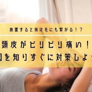 頭皮がピリピリして痛い原因とは?抜け毛になる可能性はある?