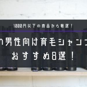安い男性向け育毛シャンプーおすすめ8選!【1000円以下】