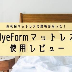 MyeFormマットレス(シングル)購入レビュー!おすすめの使い方も紹介!