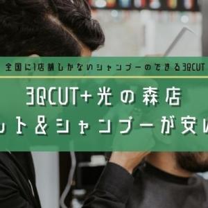 【熊本】サンキューカットプラス光の森店に行ってみたら最高だった【口コミレビュー】