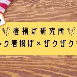 【唐揚げ研究所】第一回 ダマ片栗粉唐揚げ(ミルク風味)に挑戦!【レシピあり】