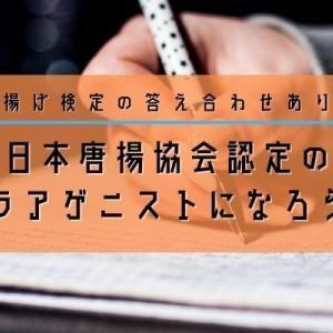 日本唐揚協会認定「カラアゲニスト」になるには|唐揚げ検定の答え合わせ