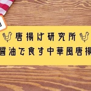 【唐揚げ研究所】第二回 中華風唐揚げに挑戦!【レシピあり】