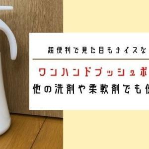 アタックゼロ ワンハンドプッシュボトルは他の洗剤や柔軟剤の詰め替え容器に再利用!