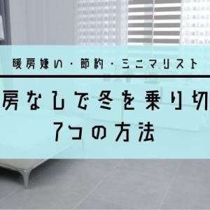 【一人暮らし】暖房なしで冬を乗り切る7つの寒さ対策!1ヶ月2000円の節約が可能!
