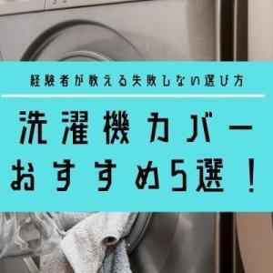 経験者が選ぶ洗濯機カバーおすすめ5選!屋外やベランダでも劣化を防ぐ!