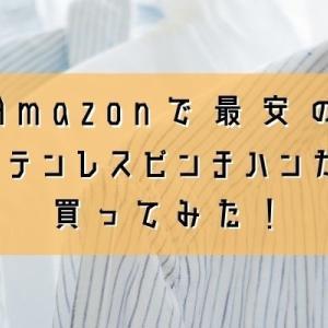 Amazonの安いステンレスピンチハンガーの紹介&レビュー!無印・ニトリより安くておすすめ!