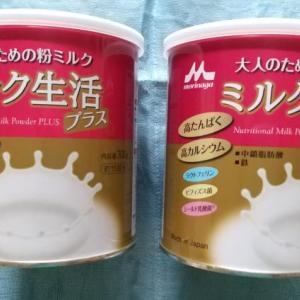 大人のための粉ミルクを飲み始めたよ!