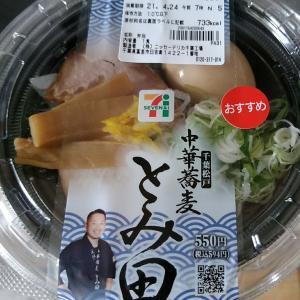 松戸富田製麺とデイトレ