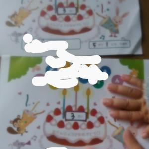 誕生日カードとデイトレード反省