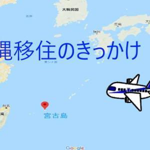 沖縄移住のきっかけ えん坊&ぼーさん