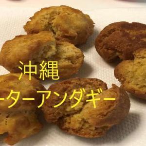 サーターアンダギー 沖縄 作り方&お店紹介 食べたい方必見!