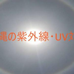 沖縄の真夏の紫外線は危険・UVレベルはMAX!まず帽子、そして目と肌を守る!