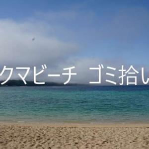 沖縄国頭郡オクマビーチ ビーチが1km ゴミ拾い えん坊&ぼーさん