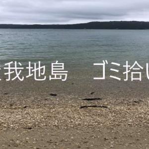 屋我地島(やがじじま) ゴミ拾い ビーチ美化運動 えん坊&ぼーさん