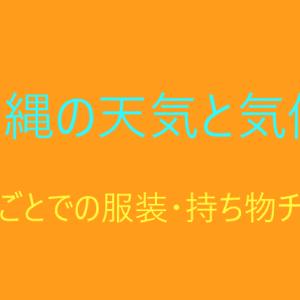 沖縄の天気と気候 春夏秋冬の季節と、月ごとで持ち物や服装のポイントを解説