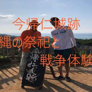 今帰仁城(なきじんぐすく)で、沖縄の祭祀文化と戦争の実体験を聞きました。