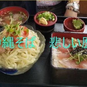 沖縄そば、日本そばとの違い 悲しい歴史と悲しい出来事
