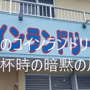 沖縄のコインランドリー満杯時の暗黙のルール 洗濯料金の見直しも考えてみました