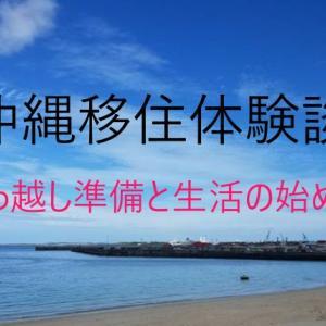 沖縄移住体験談ブログ 宮古島と沖縄県名護市 準備すること、生活の始め方