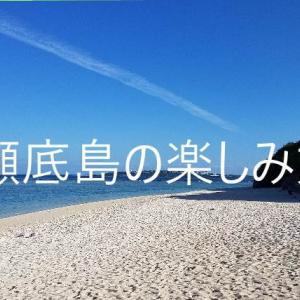 沖縄 瀬底島(せそこじま)の楽しみ方 大潮で磯遊びとゴミ拾い ビーチも紹介