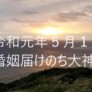 令和元年5月1日大神島(おおがみじま)4回目 婚姻届けを提出した日