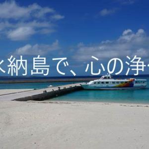 パワースポットの水納島 海の色の透明度 海の水の柔らかに心が浄化されました。