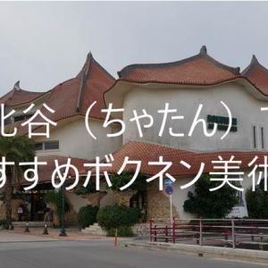 沖縄の北谷を楽しむおすすめのスポット、ボクネン美術館で美術と景色を楽しむ