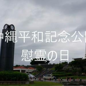 6月23日は沖縄慰霊の日 平和祈念公園と平和祈念資料館、ひめゆりの塔で戦争の惨劇を学んだ