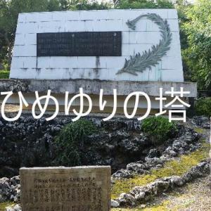 ひめゆりの塔に行き、映画も見た戦争の感想 6月23日慰霊の日、沖縄平和祈念公園に行った日②