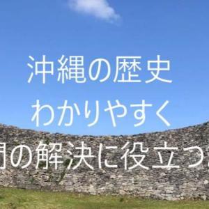 沖縄の歴史と沖縄の疑問 わかりやすいようにまとめてみました。 石器・グスク・ノロ・ユタ・古琉球・琉球終わり・戦争・基地問題・交通