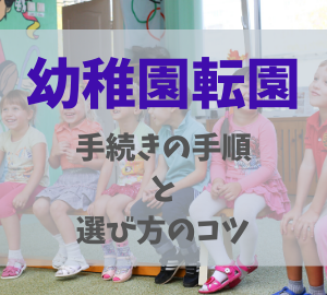幼稚園を転園するときの6つの手順と幼稚園の選び方のコツ9選!