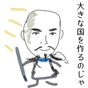 道三ロスとプリンセス