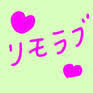 おすすめドラマ「#リモラブ~普通の恋は邪道~」3話 感想