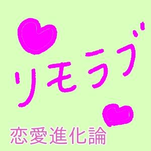 ドラマ リモラブの恋愛進化論 #1 感想