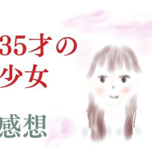 35歳の少女 #8 感想