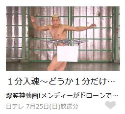 裸で踊るメンディさん、ドローンダンスで股間を隠せず?