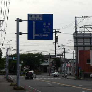 その10END 甘木鉄道(旧国鉄甘木線)甘木駅→帰宅 ★日帰り筑後良い駅巡りの旅