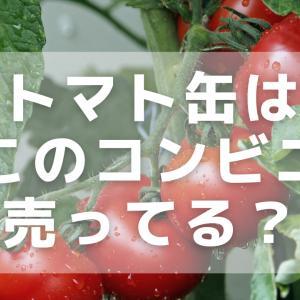 トマト缶はコンビニのどこに売ってる?