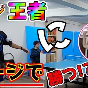 ラージ日本一でもしりとりのハンデがあれば勝てる説【卓球】