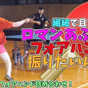 【卓球】こんなフォアが打ちたいんだ…!プロ選手の豪快かつテクニシャンなフォアハンド詰め合わせ!【琉球アスティーダ】