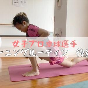 【トレーニング】女子プロ卓球選手のトレーニングルーティン後編【卓球/琉球アスティーダ】