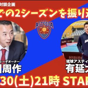 これまでの2シーズンを振り返ろう!有延大夢×早川オーナーの談笑会
