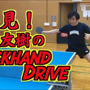 【卓球】打球点やインパクト!超参考になる平野友樹選手の対下回転バックドライブ!【琉球アスティーダ】How to Play Tabletennis- Backhand Drive