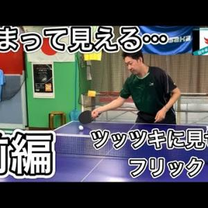 卓球マニアックTV(仮)#5【卓球プロ】田中卓也の技術紹介『止まるフリック』【前編】