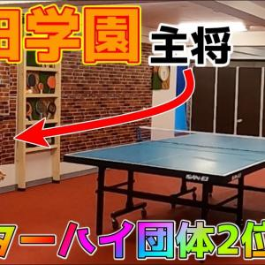野田学園の主将!現役実業団の南波選手とガチ対決【卓球】